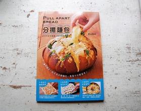 分撕麵包(PULL APART BREAD)プルアパートブレッド