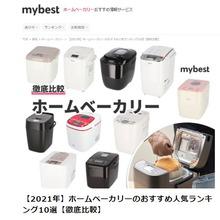 「my best」記事公開のお知らせ